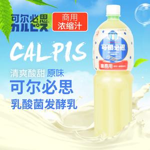 台湾可尔必思浓缩液原味1.5L日本发酵型优酸乳苏打汽水可而必思