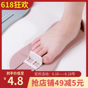 领1元券购买宝宝量脚器新生买鞋脚长测量器量脚