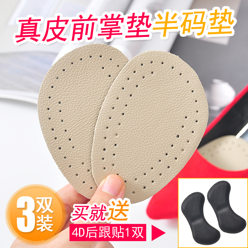 Thickened soft high heel insole leather non slip half size pad front half leather forefoot pad for men and women to prevent foot pain