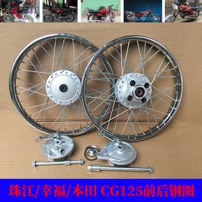 本田CG125珠江ZJ125男装摩托车后鼓后钢圈前鼓前钢圈轮毂轮网总成
