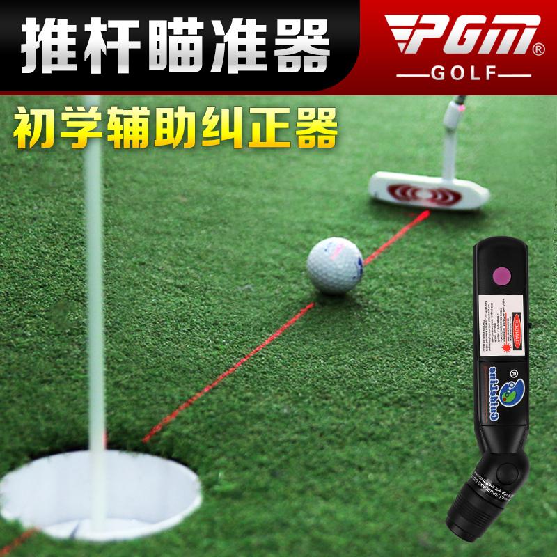 pgm 正品 高尔夫推杆激光瞄准器 室内教学 推杆瞄准 推杆练习器