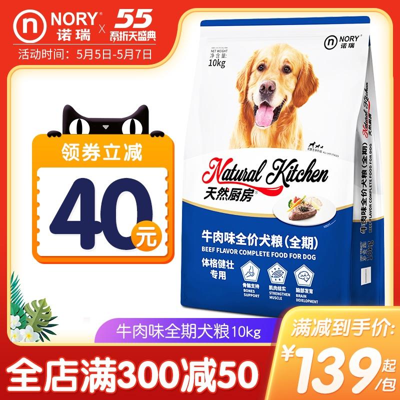 诺瑞牛肉味狗粮 天然厨房全期犬粮 成犬粮幼犬粮通用狗粮10kg20斤优惠券