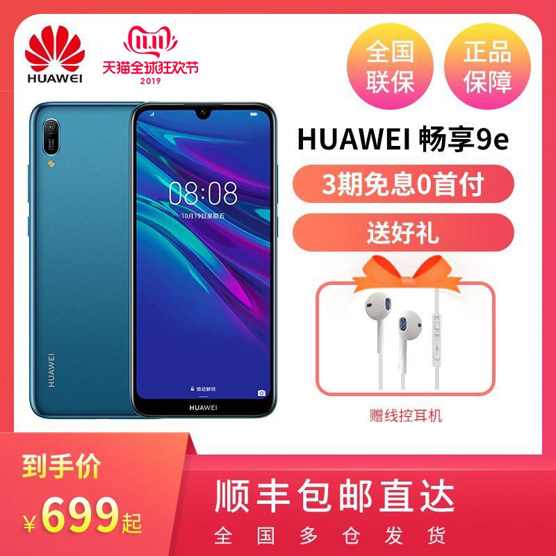 【6期免息0首付 现货发】Huawei/华为畅享9e珍珠屏千元智能手机正品官方全网通畅享9plus手机Mate20降价nova4
