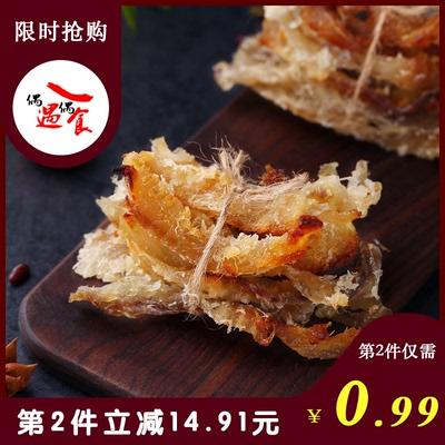 偶遇偶食大海味道烤鱼肉烤鱼片鳕鱼鱼脯有刺零食模拟红烧蟹肉包邮