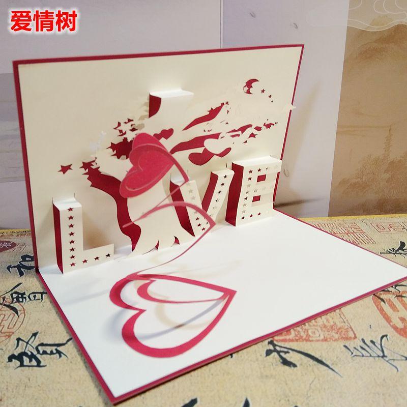 浪漫情人节3D立体手工贺卡韩国创意祝福卡片手工剪纸小礼物爱情树