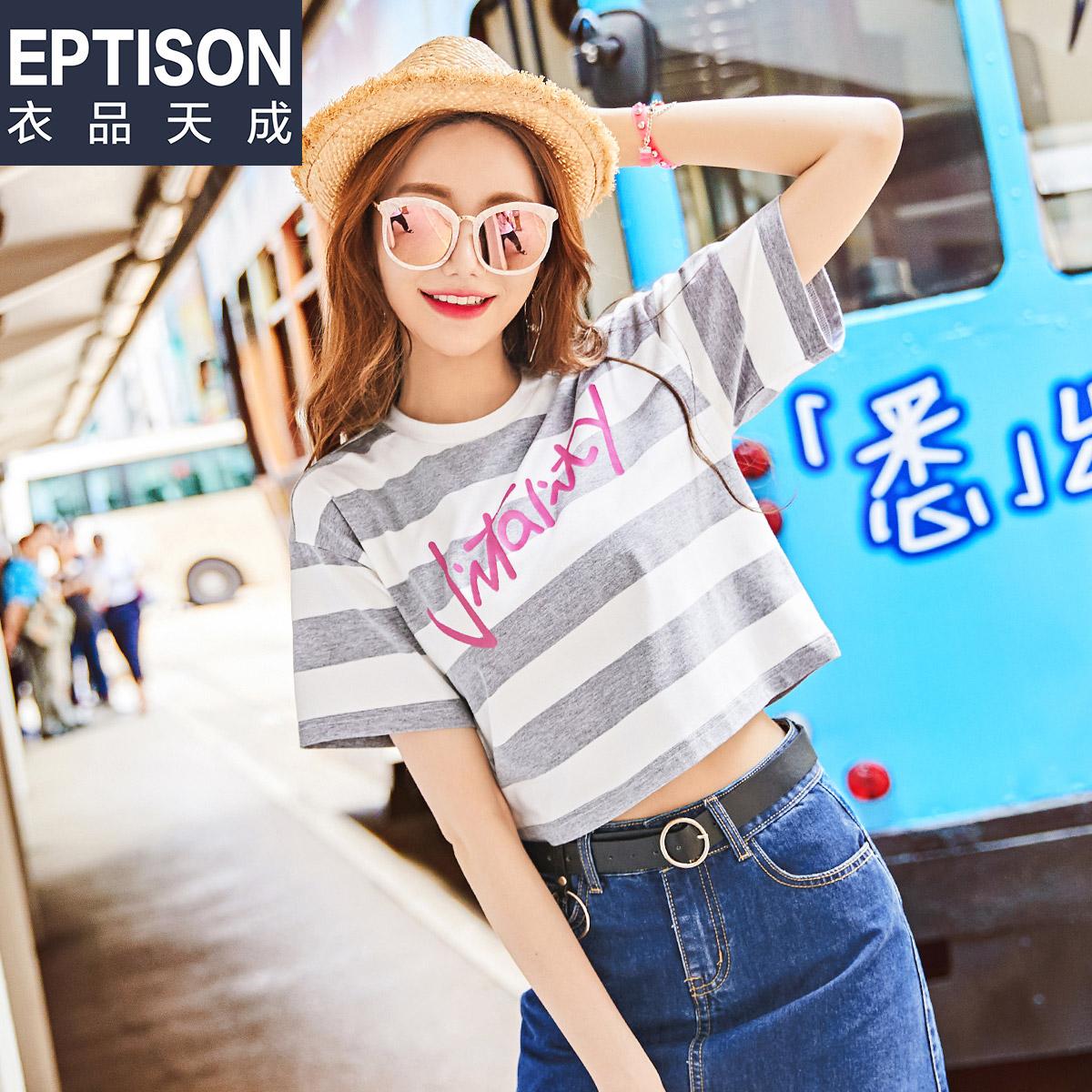 【买1送1】衣品天成 2018韩版女装夏装新款宽松条纹短袖T恤时尚半
