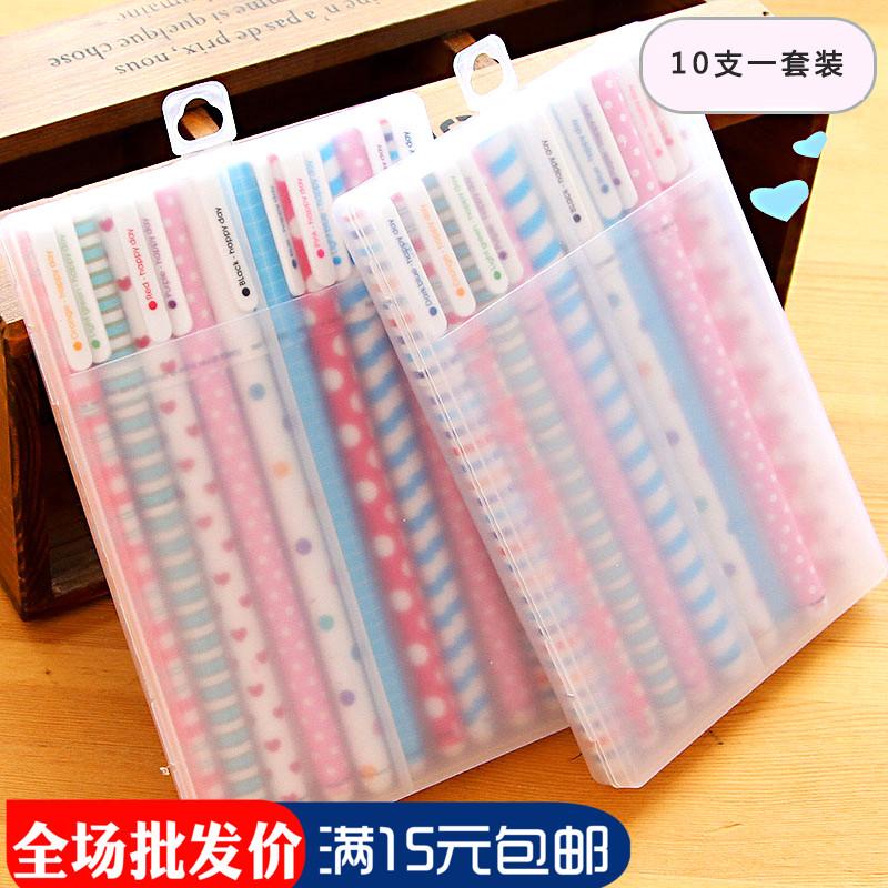 12月08日最新优惠韩国文具创意小清新中性笔可爱彩色中性笔水笔10支套装韩版10色笔