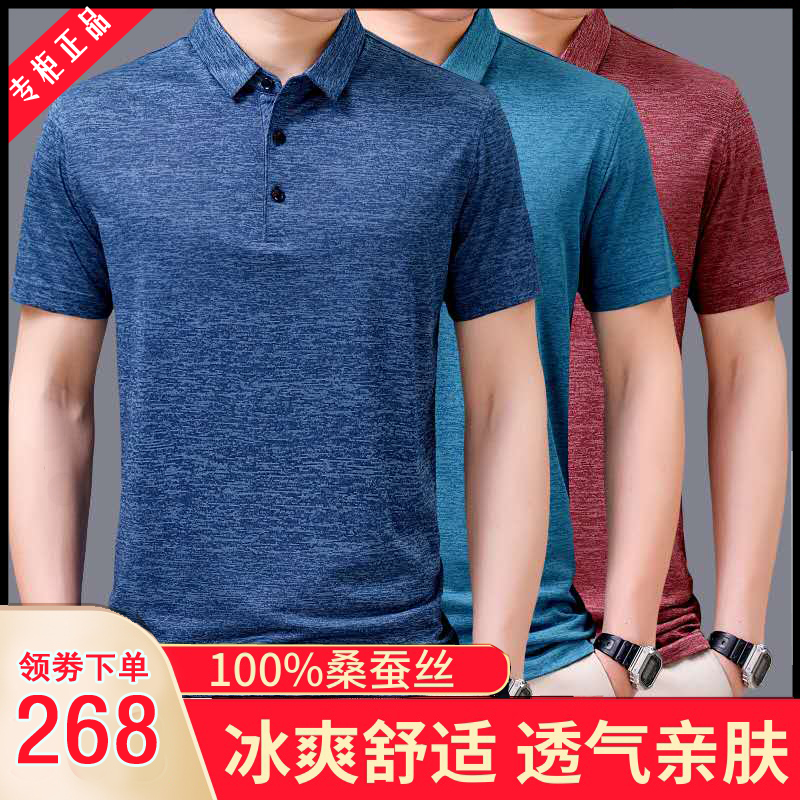 Ordos thin mulberry silk t-shirt mens short sleeve Lapel young and middle-aged business leisure light luxury Polo summer