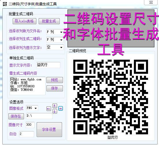 二维码批量制作软件二维码名片证件转换二维码生成器工具