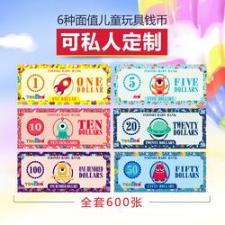 学习币儿童玩具纸币游戏币钱币奖励币幼儿园奖励贴纸表扬贴游戏钱