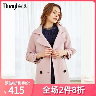 朵以秋冬装新款专柜同款翻领中长款双面呢大衣中长款女33DD717059