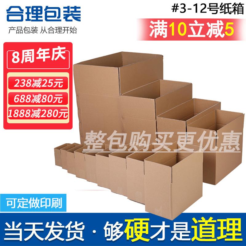 合理包装纸箱飞机盒淘宝打包邮政快递纸箱批发定做特硬加厚3层5层