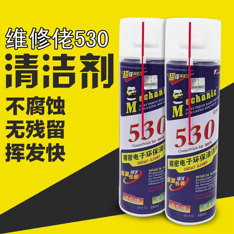 维修佬530清洗剂 精密电子手机电脑维修清洁剂 屏幕除尘清洗液