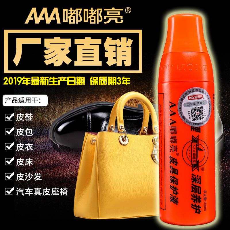 ピカドゥ皮ケア液本革保守オイルレザークリーニング剤皮革皮靴バッグに光の靴油が無色です。
