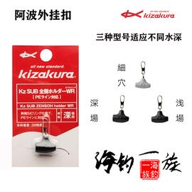 日本KIZAKURA 卡萨酷拉 矶钓漂外挂器 挂漂器 阿波外挂器 日本制