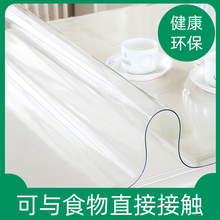 Table cloth waterproof, oil-proof, wash-free, ironing-proof soft glass transparent table mat PVC plastic thickened tea table mat crystal board