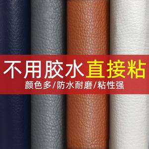 自粘皮革修补贴沙发皮革面料修复贴背胶皮革贴皮料软包补沙发皮贴