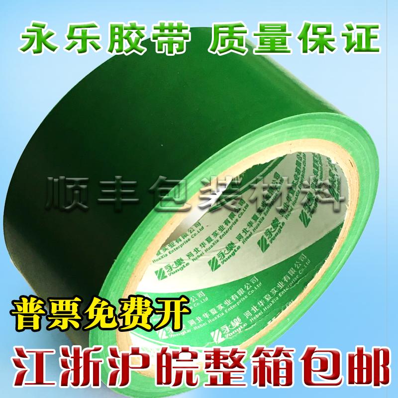 Yongle PVC зеленый Полоса зеленая ленты ленты панель Маркировка ленты стандартный Известный для склеивания ширины 4.8 см