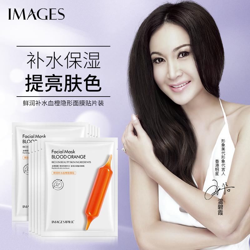 【温碧霞代言】IMAGES 血橙面膜补水保湿提亮肤色收缩毛孔