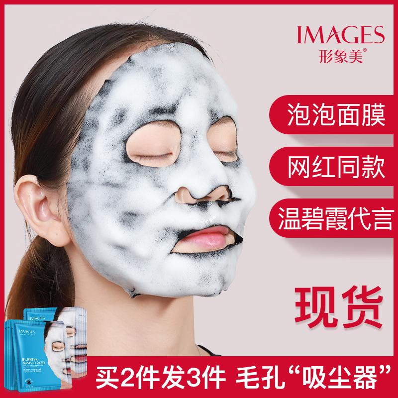 【拍二件发三件】氨基酸泡泡面膜清洁收缩毛孔补水保湿提亮肤色 - 封面