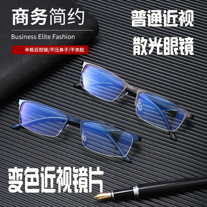 100 / 150 / 175 / 200 / 1250 / 300 degrees half frame color changing glasses for men in the sun