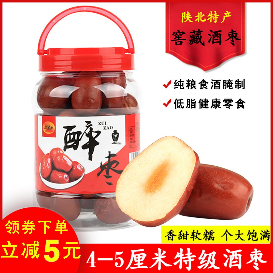 特级醉枣酒枣新鲜大枣腌制红枣狗头枣脆枣陕北特产罐装500g包邮