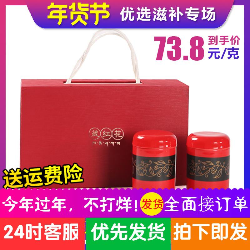 年货藏红花正品西藏伊朗泡水喝春节过年送礼送长辈礼品礼盒装