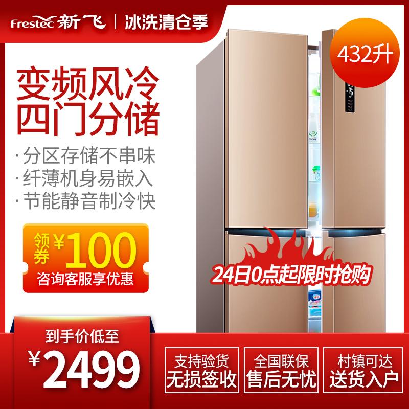 新飞BCD-432风冷无霜变频十字对开门冰箱家用节能四门多门电冰箱