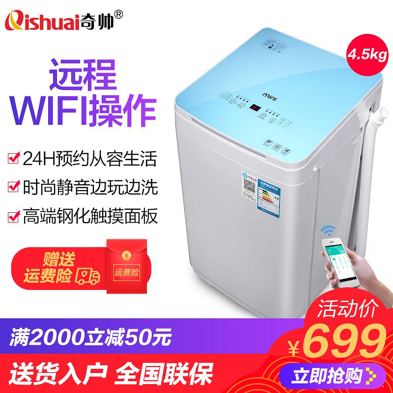 奇帅 XQB45-451洗衣机好用吗,评价如何