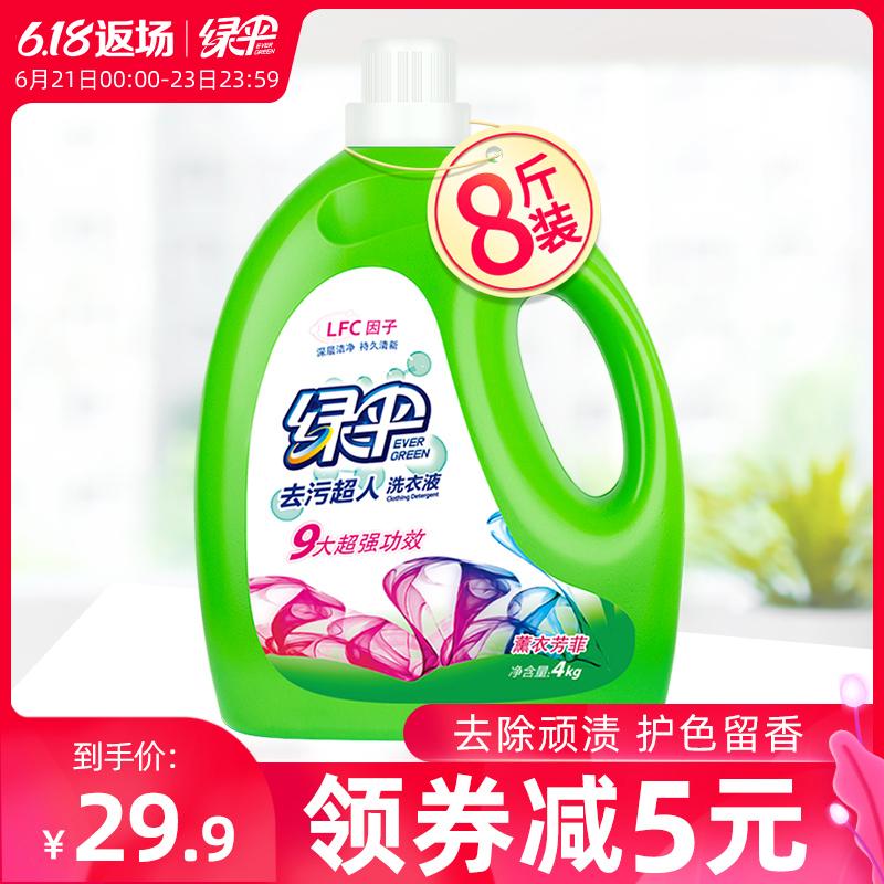 绿伞洗衣液8斤桶装 薰衣芳菲香深层洁净护理柔顺芳香去渍低泡易漂