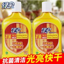 綠傘抗菌地板清潔劑2瓶實木復合地板大理石瓷磚地板清潔液快干