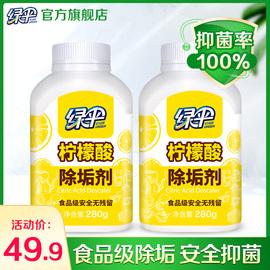 綠傘檸檬酸除垢劑2瓶食品級水垢清除劑熱水器免拆家用電水壺清潔圖片