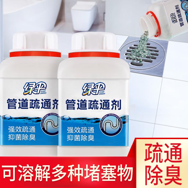 绿伞强力管道疏通剂买1再送1瓶共500g*2瓶 强力疏通 抑菌防堵塞