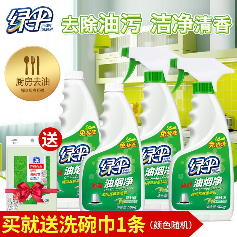绿伞油烟净抽油烟机清洗剂厨房强力去重油污除垢清洁剂油污净4瓶