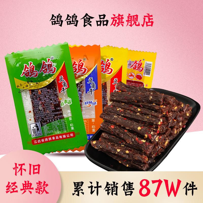 鸽鸽新鲜巧克力豆角干网红辣条零食怀旧麻辣儿时回忆江西特产小吃