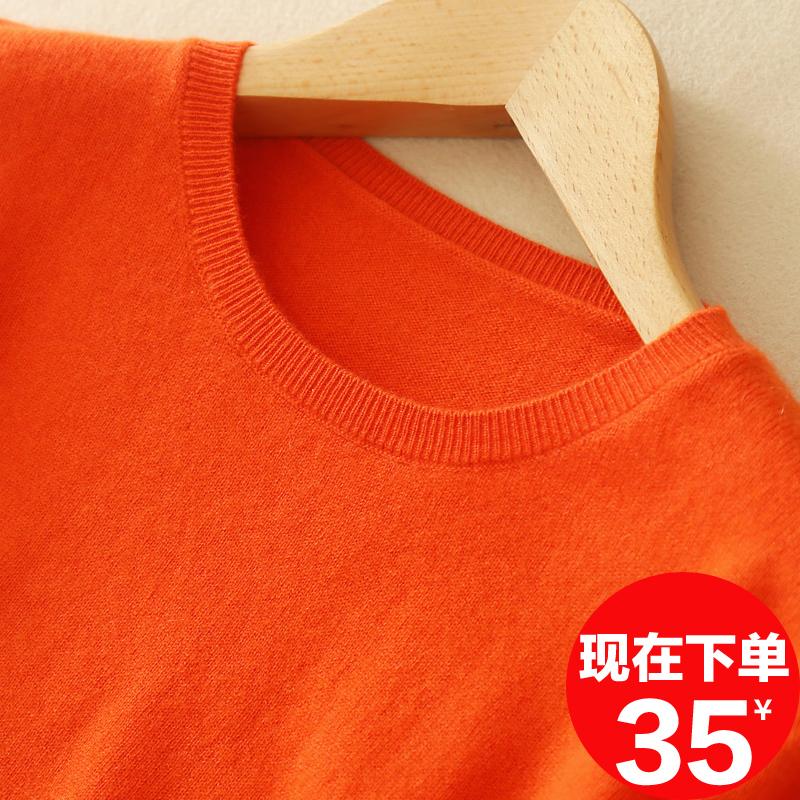 春秋季圆领羊绒衫毛衣女套头短款宽松韩版低领大码羊毛针织打底衫