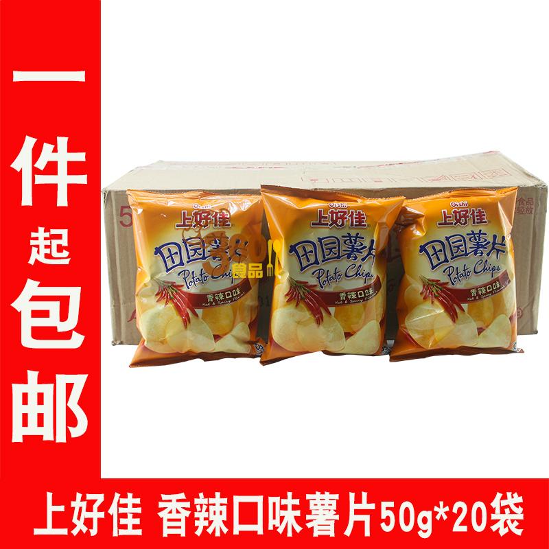 整箱上好佳田园50g*20袋薯片58.50元包邮