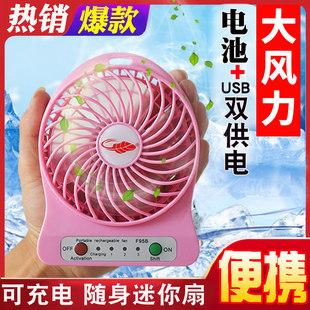共田可充电迷你小型风扇USB手持学生宿舍床上便携式桌面随身电扇