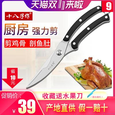 阳江十八子作不锈钢剪刀厨房多功能强力鸡骨剪鸡翅杀鱼肚剪ks-01