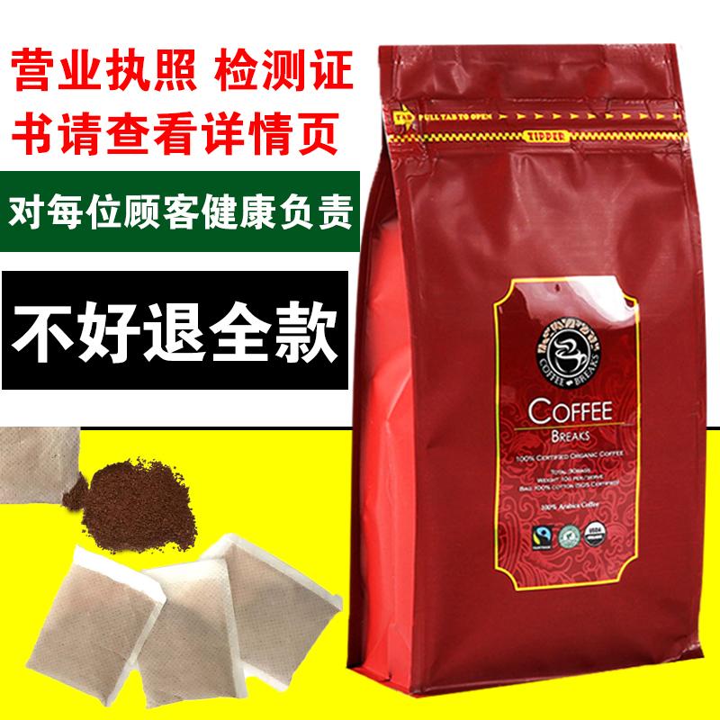 台湾进口有机咖啡灌肠家用森疗法清肠排宿便美容养颜粉免煮美容院