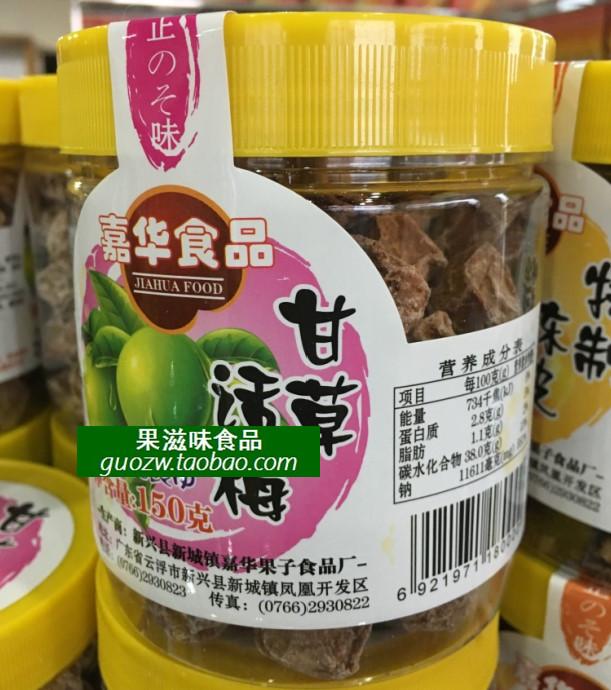 新兴特产嘉华食品甘草话梅150克瓶装