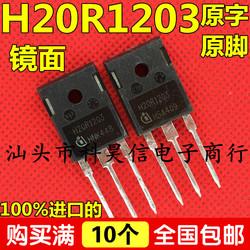 原装原字进口拆机 电磁炉功率管 H20R1203 镜面IGBT 测好质量保证