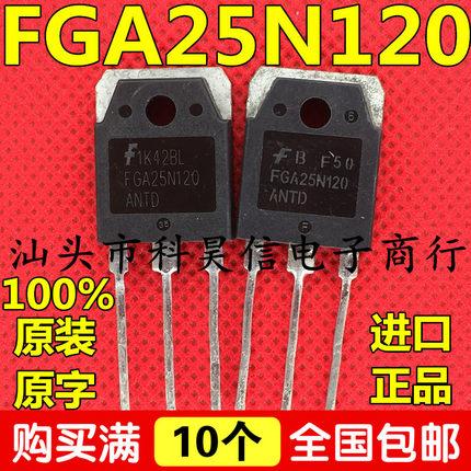 FGA25N120 ANTD 现货原装进口拆机原字检测合格电磁炉IGBT功率管