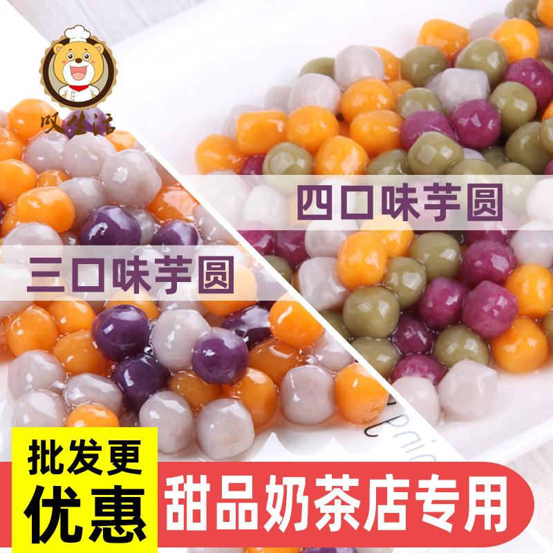 小芋圆子成品材料奶茶甜品店专用烧仙草鲜芋仙手工汤圆三口味3斤