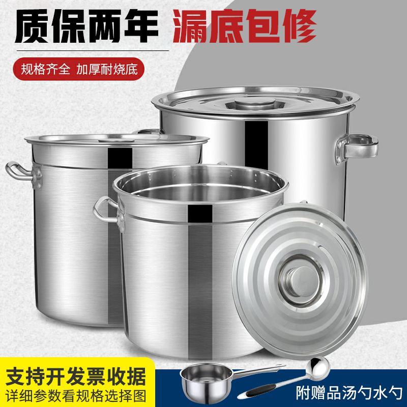 不锈钢汤桶带盖商用卤肉桶油桶水桶熬粥桶家用大容量高汤锅不锈钢