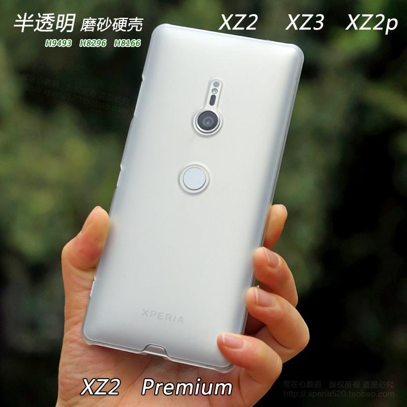 索尼XZ3手机壳XZ2p保护套Xperia   XZ2  Premium半透明磨砂?#37096;?#34180;