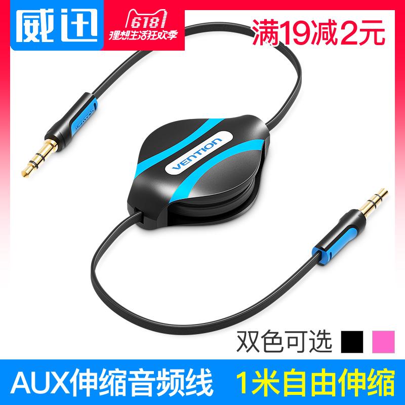 Вэй Xun Stretch Tone частота Линейный тональный сигнал частота Линейный автомобильный MP3-кабель Мобильный телефон Автомобильный аудиокабель