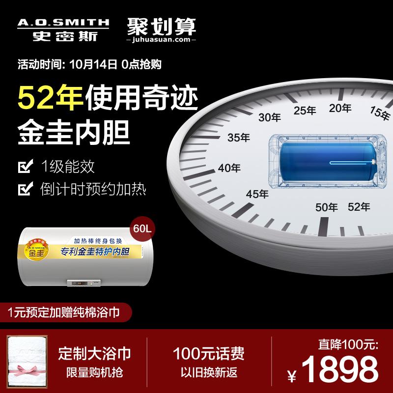 A.O.Smith/史密斯 F060升L电热水器家用速热储水式AO金圭内胆