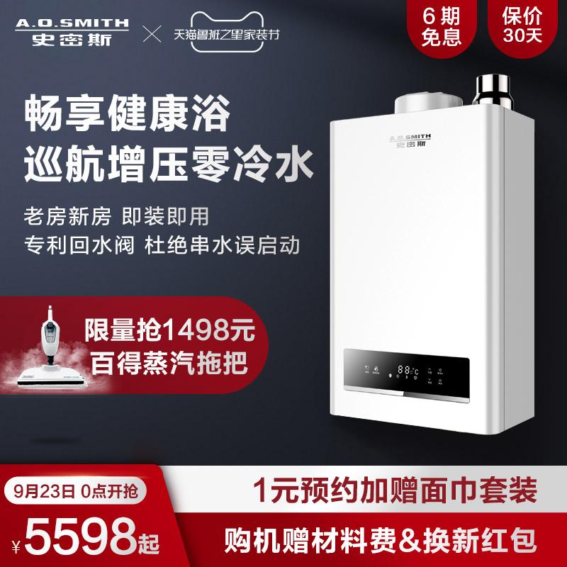 Газовые водонагреватели Артикул 606350194825