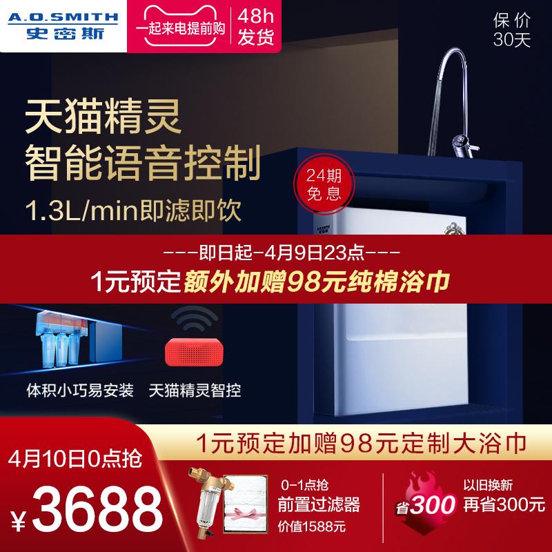 AO史密斯R1300家用自来水过滤器厨房净水器反渗透直饮净水机滤芯